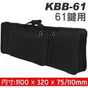 【ポイント2倍】KC KBB-61 61鍵用 キーボードケース
