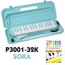 【送料込】【ポイント2倍】【ドレミシール付】KC P3001-32K SORA 鍵盤ハーモニカ【smtb-TK】