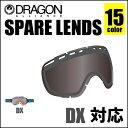 DRAGON ドラゴン ゴーグル D1 D2 DX 対応 ミラー系 スペアレンズ 【レビューで送料無料】 LENS 交換レンズ 替えレンズ スノーゴーグル 日本正規