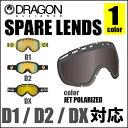 DRAGON ドラゴン ゴーグル D1 D2 DX 対応 偏光レンズ ポラライズド スペアレンズ 【レビューで送料無料】 POLARIZED LENS 交換レンズ 替えレンズ 日本正規