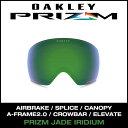 ショッピングオークリー OAKLEY ゴーグル オークリー PRIZM JADE IRIDIUM LENS プリズム レンズ AIRBRAKE SPLICE CANOPY A-FRAME2.0 CROWBAR ELEVATE 対応 日本正規品 ハイコントラストレンズ