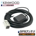 【メール便送料無料】 高感度 GPSアンテナ 【 MDV-333 】 KENWOOD (ケンウッド) 高感度 高性能 高精度 GPS