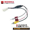 ホンダ 純正 バックカメラ変換アダプター シャトル(ハイブリッド含む) H27.5〜 GK8 GK9 GP7 GP8 バック連動 配線 RCA013H 同機能製品