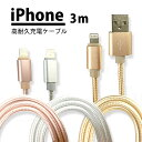 メール便送料無料 iPhone向け 3m USB 充電ケーブル iPhone8 iPhone8plus iPhoneX iPhone6s iPhone6sPlus iphone7 iPad mini