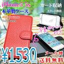 メール便送料無料 iPhone5s iphone5SE 手帳型ケース かわいいスマホケース本革フリップケース レッド(赤)レザーメンズ レディースフィルムと同時購入大歓迎