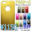 メール便送料無料 iPhone5 iphone5s ケース アルミ メタリック アルミケース全12色から選択可能メンズ レディース黒 赤 ピンク シルバー ゴールド ブルー レッド.. フィルムと同時購入大歓迎