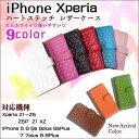 メール便送料無料 iPhone6s 6sPlus iPhone6 6Plus 5 5s 5SE i7 i7plus i8 i8plus XPERIA Z1 Z2 Z3 Z4 Z5 Z5P X1 XZかわいいハート キルティング 手帳型ケース本革製(やわらかシープスキン使用)全6色 レッド(赤) ホワイト(白) ブラック(黒) ピンク ローズ 水色