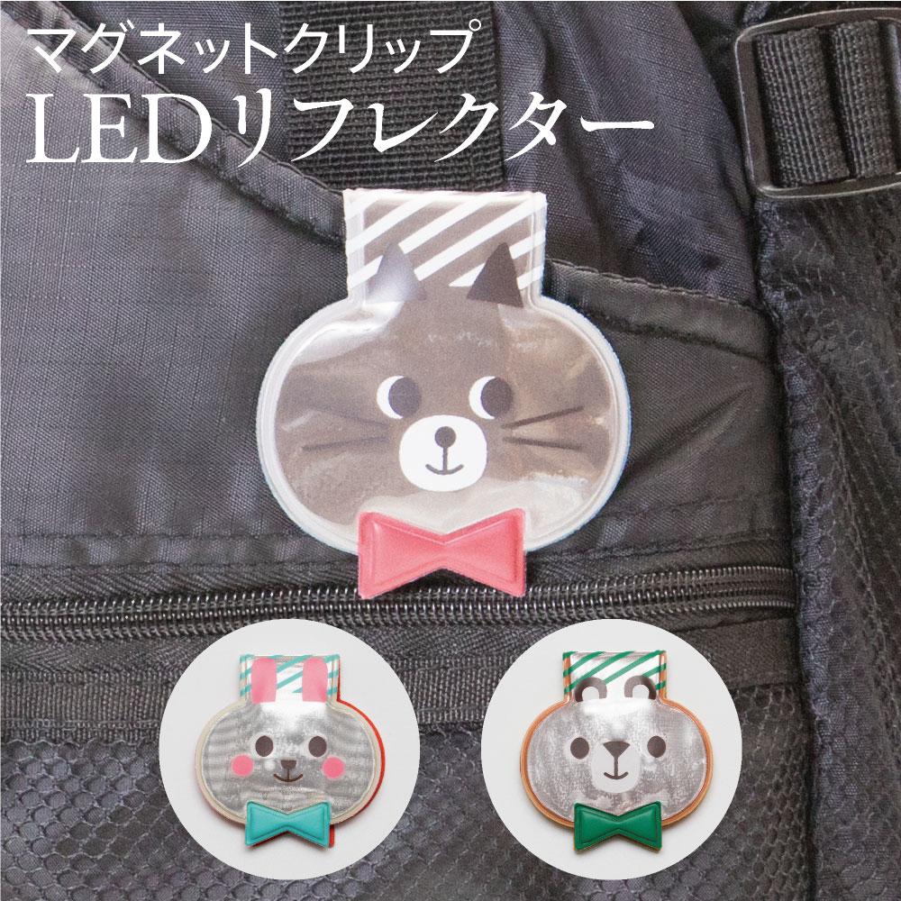 マグネットクリップ リフレクター LEDライト付 ネコ クマ ウサギ(3種類)反射 夜道 安全 交通