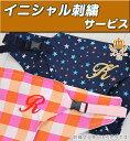 イニシャル刺繍サービス 【イニシャル1文字】 / 飾り文字刺繍