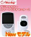 【あす楽】日本育児 デジタルカラー スマートビデオモニター2