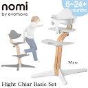 Nomi(ノミ)ハイチェア ホワイト ベーシックセット(Nomi-Miniガード付き) / Peter Opsvik ピーター・オブスヴィック 北欧家具 ブランド 正規品 ロングユース 耐荷重130kg【6ヶ月頃〜(オプション使用で0ヶ月〜)】