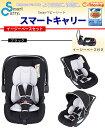日本育児 【新生児-15ヶ月頃】新生児から使える トラベルシステム スマートキャリー イージーベースセット ブラック 29001 / チャイルドシート ベビーキャリー ロッキングチェア
