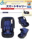 日本育児 【新生児-15ヶ月頃】新生児から使える トラベルシステム スマートキャリー イージーベースセット ネイビー 25001 / チャイルドシート ベビーキャリー ロッキングチェア
