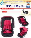 日本育児 【新生児-15ヶ月頃】新生児から使える トラベルシステム スマートキャリー イージーベースセット レッド 27001 / チャイルドシート ベビーキャリー ロッキングチェア