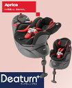 【ポイント10倍】アップリカ ディアターンプラス バウンシンブラックBK 930089 / 【ベビー用品 チャイルドシート】 Aprica カーシート 新生児 ベッド型 回転式 取付簡単