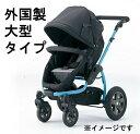 【クリーニング】ベビーカー(外国製・大型)
