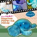 【あす楽】クラウドビーアクアタートル [7423-AQ]/ メリー ティニースプーン おやすみトイ 知育玩具 赤ちゃんのおもちゃ ぬいぐるみ 寝かしつけ Tranquil Turtle Cloud・B TINY SPOON カメ 亀 誕生日プレゼント 出産祝い ヒーリング ストレス [ 02P03Dec16 ]