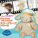 クラウドビー スリープシープ [7303-H8]/ メリー ティニースプーン おやすみトイ 知育玩具 赤ちゃんのおもちゃ ぬいぐるみ 寝かしつけ ひつじ Sleep Sheep Cloud・B TINY SPOON スリーピーシープ