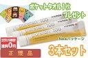 P【●定形外郵便 全国送料無料】【日本正規品】メデラ ピュアレーン100(7g) ×3本セット