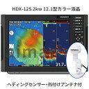 9/18在庫あり HDX-12S 2kw ヘデングセンサー付き外アンテナ ホンデックス GPS 魚探 HDX12S 送料無料