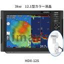 10月予定 3kw HDX-12S 内蔵アンテナ ホンデックス GPS 魚探 HDX12S 送料無料