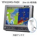 10/1在庫あり YFHII-104S-FADi 2kw GP-16H 外部アンテナ付き HE-731Sのヤマハ板 2箇所用端子あり GPS 魚探 YFHII104S HONDEX ホンデックス
