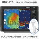 3kw デプスマッピング付き HDX-12S 外付けアンテナ ヘデングセンサー付き ホンデックス GPS 魚探 HDX12S 送料無料
