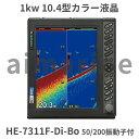 1kw 漁探 HE-7311F-Di-Bo 10.4型 漁探 振動子付き HONDEX ホンデックス 送料無料 税込 新品