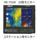 HE-731M 10型モニタ− HE-731S用 ヤマハ YFH-104用 2ステ用モニタ− ケーブル付き HONDEX ホンデックス