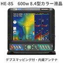 TD28付き HE-8S 漁探 HE8s 即日発送 GPS内蔵 魚群探知機 航海計器 デプスマッピング付