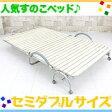 折りたたみ式すのこベッド セミダブルサイズ 幅125cm 簡易ベッド 折り畳みベッド セミダブルベッド 天然木製♪