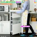 キッチン 隙間 キャビネット 幅40cm 扉付 すき間 収納...