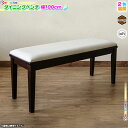 北欧風 ダイニングベンチ 幅100cm ベンチチェア 食卓椅子 長椅子 ベンチチェアー 天然木製 ♪