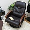 完成品 リクライニング座椅子 回転座椅子 収納付き座いす