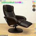 合皮レザー 椅子 フット付 書斎椅子 オットマン一体型