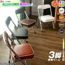 3脚セット!ミニパイプ椅子 携帯 チェア 折りたたみ椅子 子...