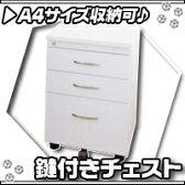 鍵付 デスクワゴン/白(ホワイト) サイドチェスト キャスター付 シンプルチェスト デスクサイド収納 A4サイズ収納可能♪