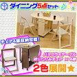ダイニングセット バタフライテーブル 折りたたみチェア 4脚 5点セット ダイニングテーブル 椅子 4人用 引出し収納付♪