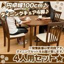 丸形ダイニングテーブルセット 4人用 チェア4脚/茶(ブラウン) 円形ダイニングテーブル幅100cm 椅子4脚 5点セット ♪
