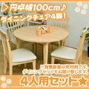 丸形ダイニングテーブルセット 4人用 チェア4脚/ナチュラル色 円形ダイニングテーブル幅100cm 椅子4脚 5点セット ♪