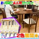 丸形ダイニングテーブルセット 4人用 チェア4脚 円形ダイニングテーブル幅100cm 椅子4脚 5点セット ♪