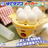 電気ゆでたまご器 自動ゆで卵器 茹で玉子 ゆで卵メーカー ゆでたまご調理器 半熟たまご対応 固ゆで対応 最大7個♪【あす楽対応!土曜・日曜・祝日も即日出荷】