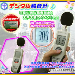 デジタル騒音計騒音測定器騒音計測器音量測定器騒音測定音圧測定音量測定器計測器デジタル測定器♪
