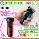 髭剃り 電気シェーバー BRAUN 3030s レッド 3枚刃 シェーバー ブラウン Series3 メンズシェーバー 充電式 水洗いOK ♪