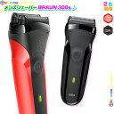 髭剃り 電気シェーバー BRAUN 300S 3枚刃 シェーバー ブラウン メンズシェーバー 充電・...