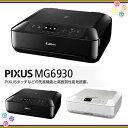 プリンタ canon PIXUS MG6930 インクジェット A4 ハガキ 印刷 キャノン 複合機 ピクサス コピー スキャナ Wi-Fi インクジェット ♪【 05P03Dec16 】