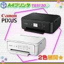 プリンタ canon PIXUS TS5130 複合機 A4 ハガキ 印刷 Wi-Fi キャノン ピクサス コピー スキャナ 自動両面プリント ♪