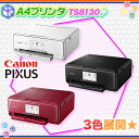 プリンタ canon PIXUS TS8130 複合機 A4 名刺 印刷 Wi-Fi キャノン ピクサス コピー スキャナ 自動両面プリント ♪