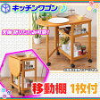 キッチンワゴン 天然木製 バタフライテーブル ワゴン☆台所ワゴン サイドテーブル☆キャスター付♪