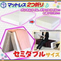 2つ折りマットレスボンネルコイルorポケットコイルベッドマットスプリングマットレスセミダブルサイズ♪
